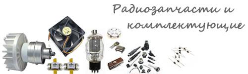 Радиозапчасти и комплектующие